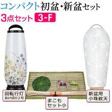 コンパクト初盆・新盆セット 3点セット 3-F