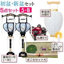 初盆・新盆セット 回転霊前灯5点セット 5-B