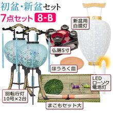 初盆・新盆セット 回転行灯(一対タイプ)7点セット 8-B