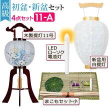 高級 初盆・新盆セット 木製行灯4点セット 11-A