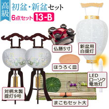 高級 初盆・新盆セット 対柄 小型木製行灯6点セット 13-B
