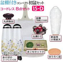 盆棚付き コンパクト初盆・新盆セット コードレス8点セット 15-D