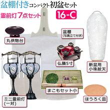 盆棚付き コンパクト初盆・新盆セット 霊前灯7点セット 16-C