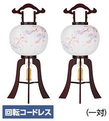 コードレス回転盆提灯11号 1486-K-2一対セット(2個)