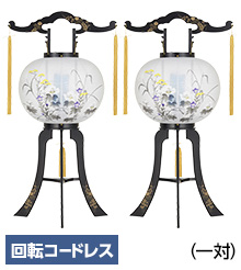 コードレス回転盆提灯11号 2458-K-2一対セット(2個)