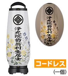 家紋・戒名入あけぼの コードレス2732-TKN