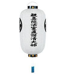 家紋・戒名入盆提灯岩城(いわき)6153
