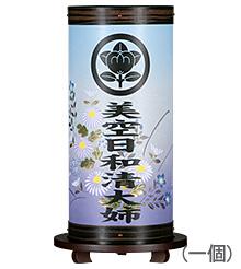 家紋・戒名入回転行灯 ひかり1号9935-1N