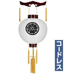 家紋入御殿丸提灯 尺三丸桜調 コードレス9945-T