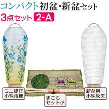 コンパクト初盆・新盆セット 3点セット 2-A