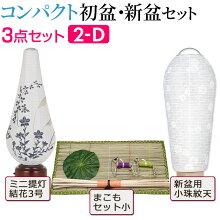 コンパクト初盆・新盆セット 3点セット 2-D