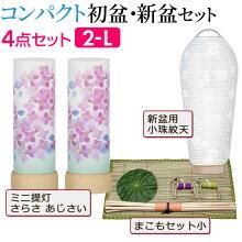 コンパクト初盆・新盆セット 4点セット 2-L