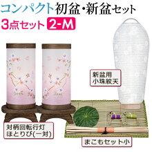 コンパクト初盆・新盆セット 3点セット 2-M