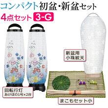 コンパクト初盆・新盆セット 4点セット 3-G