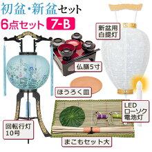 初盆・新盆セット 回転行灯6点セット 7-B