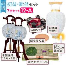 高級 初盆・新盆セット 木製行灯(一対タイプ)7点セット 12-A