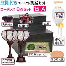 盆棚付き コンパクト初盆・新盆セット コードレス8点セット 15-A