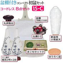 盆棚付き コンパクト初盆・新盆セット コードレス8点セット 15-C