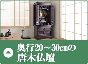 奥行20~30cmの唐木仏壇