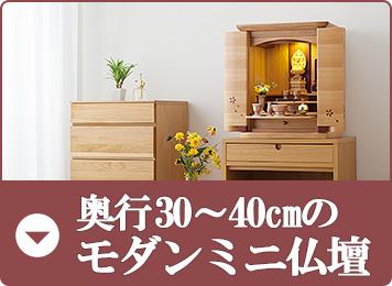 奥行30~40cmのモダンミニ仏壇