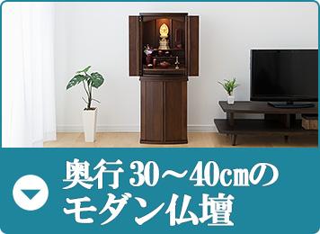 奥行30~40cmのモダン仏壇