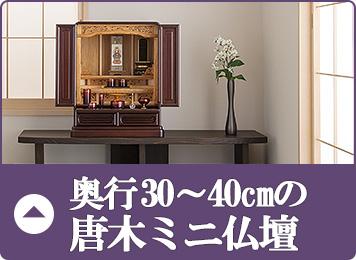 奥行30~40cmの唐木ミニ仏壇