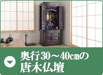 奥行30~40cmの唐木仏壇