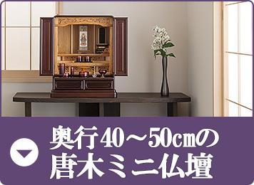 奥行40~50cmの唐木ミニ仏壇