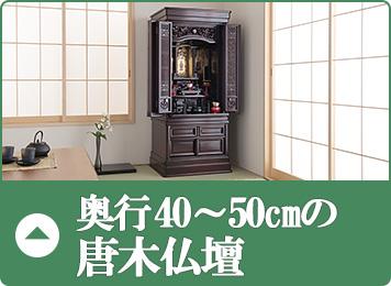 奥行40~50cmの唐木仏壇