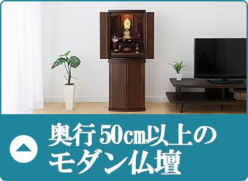 奥行50cm以上のモダン仏壇