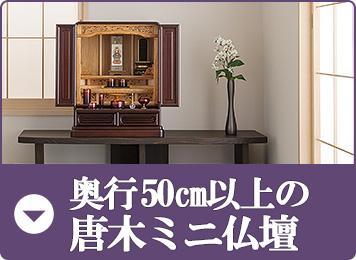 奥行50cm以上の唐木ミニ仏壇