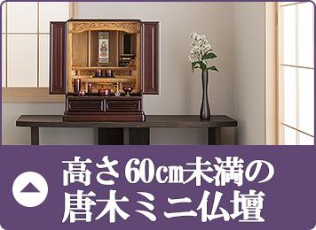 高さ60cm未満の唐木ミニ仏壇