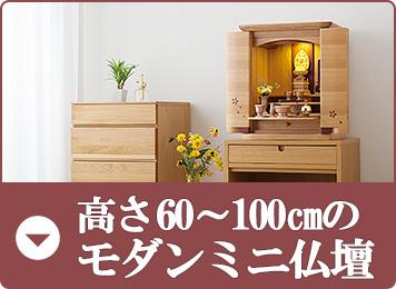 高さ60~100cmのモダンミニ仏壇