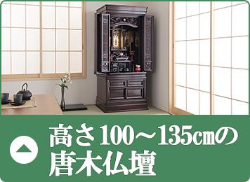 高さ100~135cmの唐木仏壇
