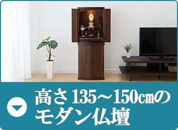 高さ135~150cmのモダン仏壇