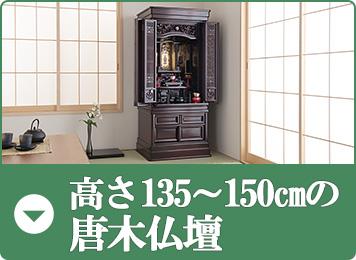高さ135~150cmの唐木仏壇