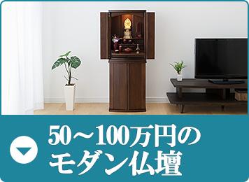 50~100万円のモダン仏壇