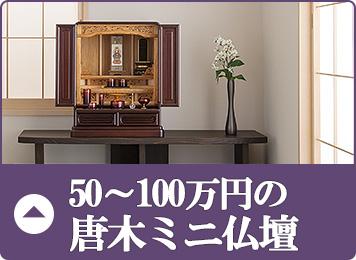 50~100万円の唐木ミニ仏壇