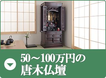 50~100万円の唐木仏壇
