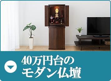 40万円台のモダン仏壇