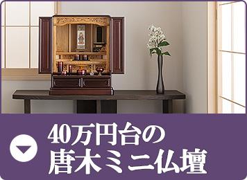 40万円台の唐木ミニ仏壇