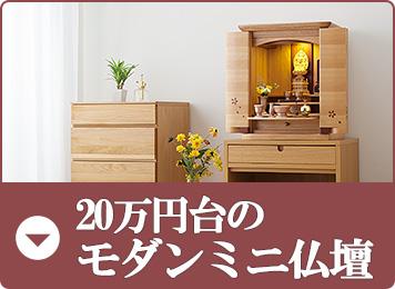 20万円台のモダンミニ仏壇