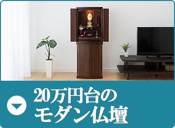 20万円台のモダン仏壇