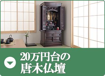 20万円台の唐木仏壇