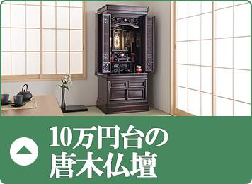 10万円台の唐木仏壇