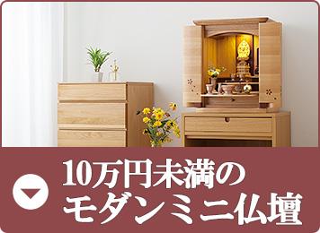 10万円未満のモダンミニ仏壇
