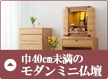 巾40cm未満のモダンミニ仏壇