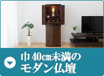 巾40cm未満のモダン仏壇