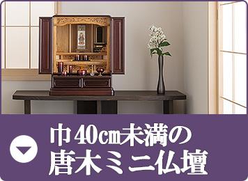 巾40cm未満の唐木ミニ仏壇
