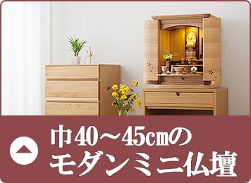 巾40~45cmのモダンミニ仏壇